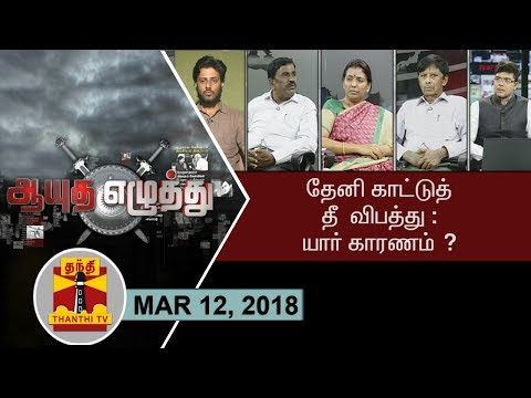 (12/03/2018) Ayutha Ezhuthu | Theni Forest Fire : What is the reason? | Thanthi TV