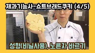 제과기능사) 쇼트브래드쿠키(4/5)  성형(비닐사용&a…