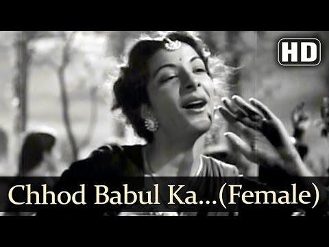 Chhod Babul Ka Ghar (Female) (HD) - Babul Songs - Dilip Kumar - Nargis - Shamshad Begum - Filmigaane