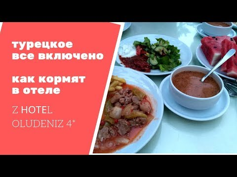 Турецкое ВСЕ ВКЛЮЧЕНО или КАК кормят в Z HOTEL OLUDENIZ