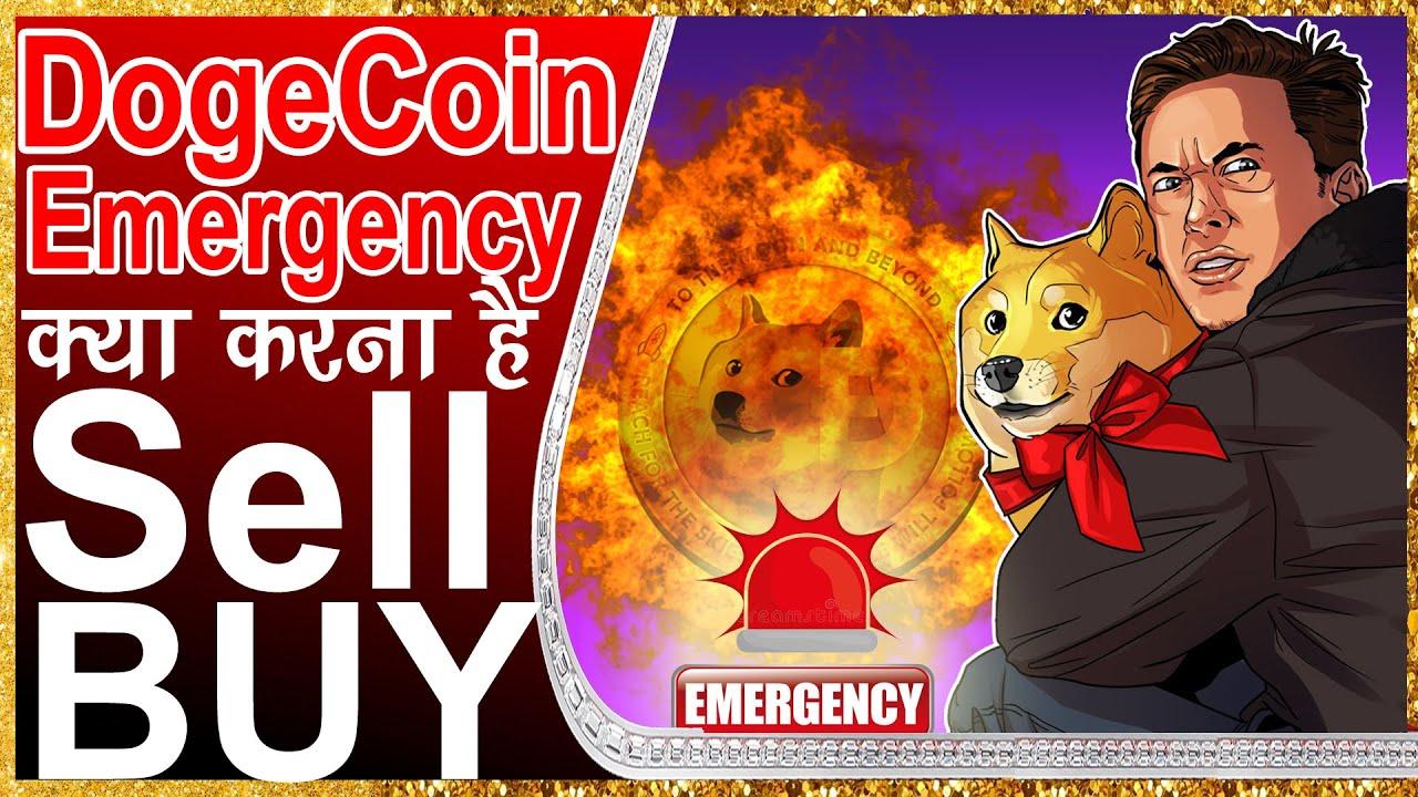 Dogecoin Emergency |Dogecoin news update today | Urgent ...