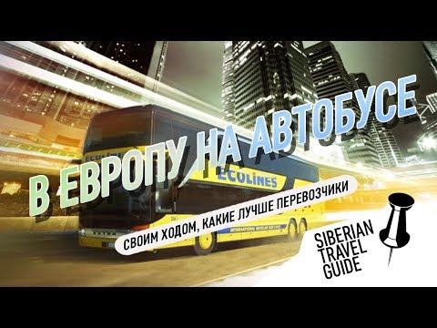 В Европу на автобусе.Таможня Эстонии и России. Какие компании предпочтительнее?