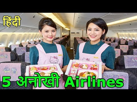 [Hindi] 5 Most Unusual Airlines !!
