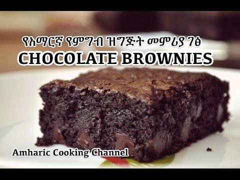 Chocolate Brownies - Amharic - የአማርኛ የምግብ ዝግጅት መምሪያ ገፅ