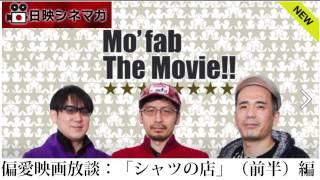 【日映シネマガ】偏愛映画放談「シャツの店(前半)」 編