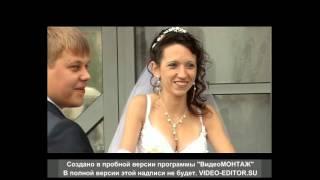 Свадьба 22.10.2011г. под песню Э.Джанмирзоев-Бродяга