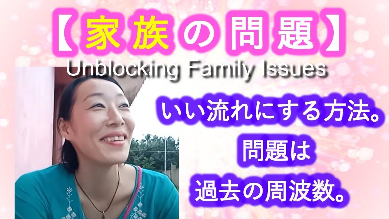 【家族の問題】いい流れにする方法。一番波動が乱れるのは家族のことが多い。問題は過去の周波数。