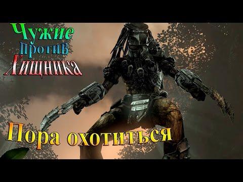 Mortal Kombat X -  ЧУЖОЙ ПРОТИВ ХИЩНИКА!