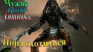 прохождение Aliens vs.Predator 2010(Хищник)-Часть 2