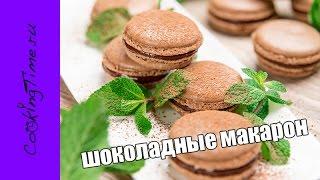 МАКАРОН Шоколадные - миндальное печенье простой рецепт - Шоколадно-Мятные Макарун  Macaron  Макаронс