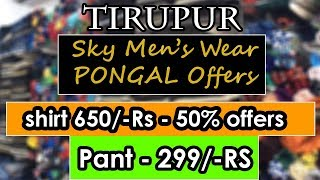 Tirupur men's wear Pongal Offe…