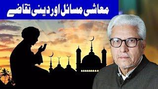 Muashi Masail Aur Deeni Taqazy - Ilm o Hikmat With Javaid Ghamidi - 18 March 2018 | Dunya News