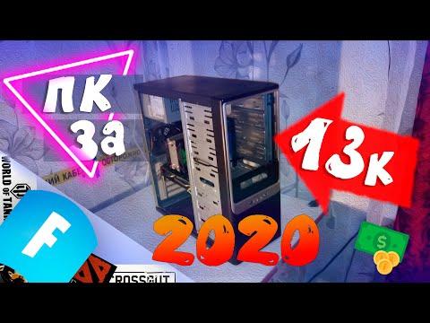 Компьютер за 13 тысяч рублей (Сборка пк)