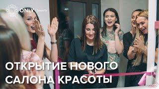 Открытие нового салона красоты ONLY beauty в Уфе