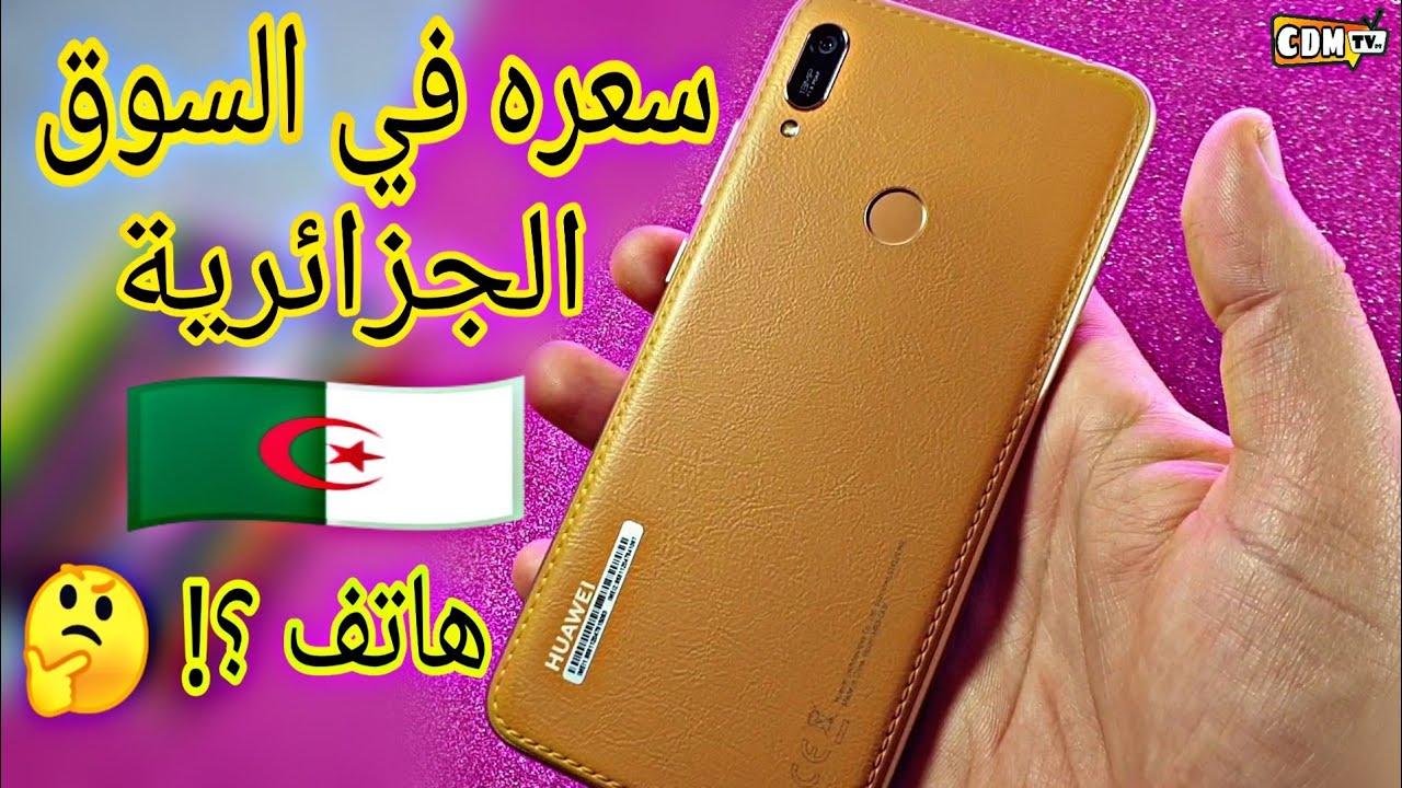 Photo of هاتف بهذا السعر في السوق الجزائرية 🇩🇿 أضن أنه مبالغ فيه؟! 🤔 😕 Huawei y6 prime 2019 review – هواوي