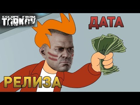 [EFT] =⚔️= Дата релиза игры Escape From Tarkov