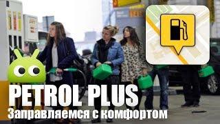 Петрол Плюс - быстрый поиск заправочной станции   Обзор от AndroidInsider.ru