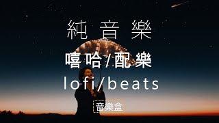 純音樂/ 爵士/嘻哈 | 歌名: Stars in the Forest 作者: DeKobe 無版權配樂 - [Lo-fi Jazzhop]