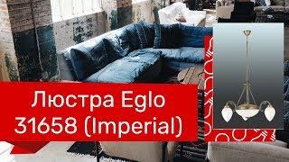 Люстра EGLO 31658 (EGLO 82742 IMPERIAL) обзор