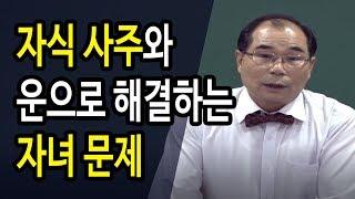 [대통인.com] 자식문제와 자식 운, 출산 사주 - 연태희 선생님