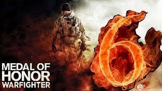 -_- Прохождение игры ^_^ MEDAL OF HONER WARFIGHTER - (МЕДАЛЬ ЗА ОТВАГУ: БОЕЦ) - [6 часть]