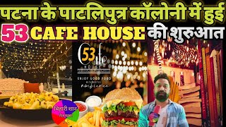 Patna के Patliputra Colony में हुई 53 Cafe House की शुरूआत || Food Vlog || Bihari Shaan ||