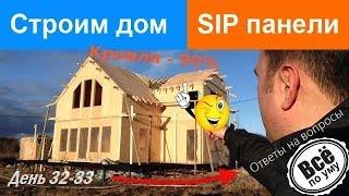 Строим дом из SIP панелей. День 32-33. Крыша готова на 90%. Ответы на вопросы. Все по уму(32 и 33 день строительства дома из SIP панелей. Я приехал на стройку в надежде, что все сделано. Но кровля была..., 2013-11-30T12:44:19.000Z)