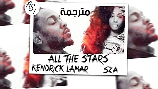 Kendrick Lamar, SZA - All The Stars | Lyrics  | مترجمة
