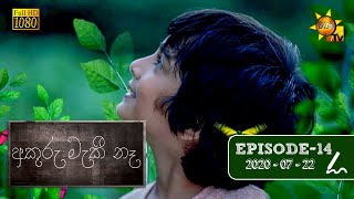 Akuru Maki Na   Episode 14   2020-07-22 Thumbnail