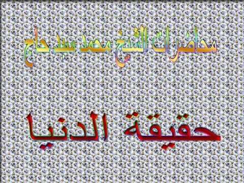 الشيخ محمد سيد حاج حقيقة الدنيا لتحميل المادة mp3 بالدسكربشن