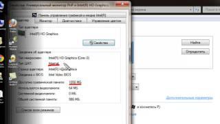 Дізнатися обсяг ОЗП, відеопам'яті і об'єм жорсткого диска
