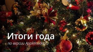 Итоги года по версии AppleInsider.ru