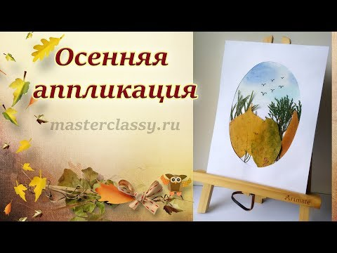 Картинки из листьев своими руками