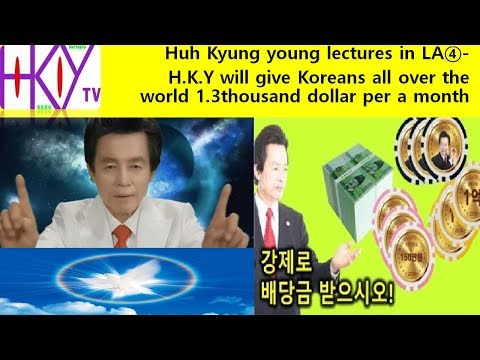 ★LA2차 허경영강연 4부Huh Kyung young lectures in LA④-H.K.Y will give Koreans 1.3thousand dollar per a month