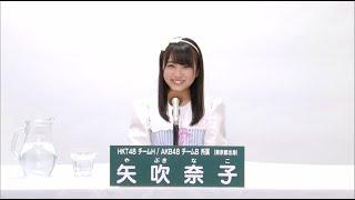 AKB48 45thシングル 選抜総選挙 アピールコメント HKT48 チームH / AKB4...