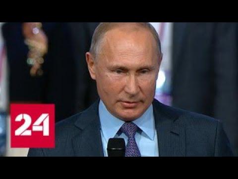 Путин попросил ОНФ контролировать расходы на нацпроекты - Россия 24