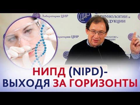 ВАЖНО! НЕИНВАЗИВНАЯ пренатальная диагностика (NIPD). ВСЯ СУТЬ НИПД и НИПТ.  Новости медицины