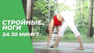 Стройные ноги за 30 минут — Йога для начинающих.