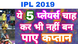 IPL 2019 List Of 5 Players Loses The Race Of Captaincy