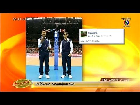 เรื่องเล่าเช้านี้ โลกออนไลน์ระอุ ดราม่าหลังเกมลูกยางสาวไทยแพ้ญี่ปุ่นแบบค้านสายตา
