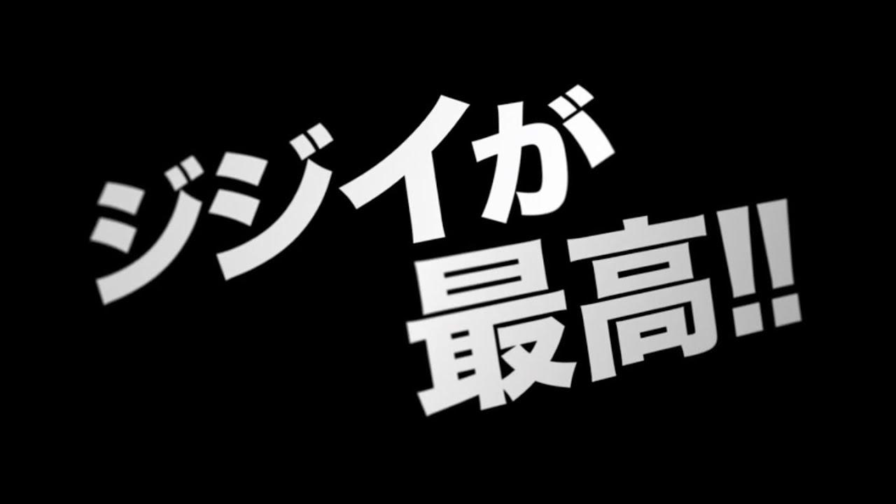 2015.4.25公開『龍三と七人の子分たち』予告編(ショート)