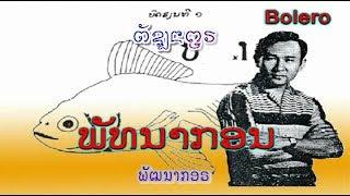 ພັທນາກອນ  -  ຮ້ອງໂດຍ :  ຄຳຫລ້າ ໜໍ່ແກ້ວ - Khamla NOKEO (VO) ເພັງລາວ ເພງລາວ เพลงลาว lao tuto