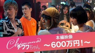 【公式サイト】https://chiwawa-movie.jp 【Twitter】https://twitter.c...