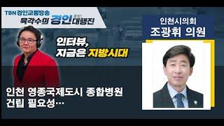 2021 05 20 인천시의회 조광휘 의원(영종국제도시…