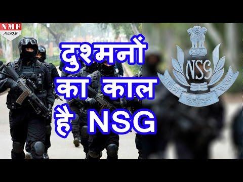 दुश्मनों के लिए काल हैं India के National Security Guards, PAK, China भी कांपते हैं इनसे