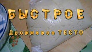 Дрожжевое тесто быстрого приготовления  Рецепт быстрого дрожжевого теста с сухими дрожжами