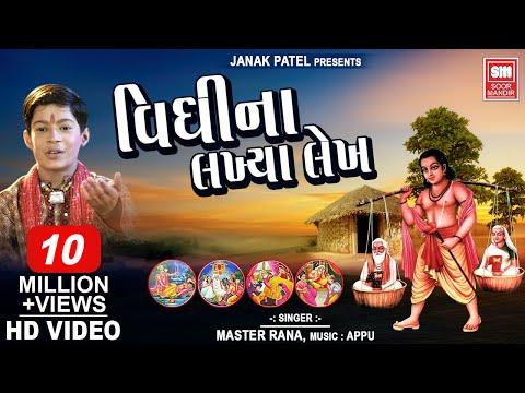 વિધિ ના લખિયા લેખ | Vidhi Na Lakhiya Lekh  | Gujarati Bhajan |  Master Rana : Soormandir