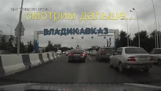 ГИБДД - Осетия - Владикавказ. ВНИМАНИЕ! Ненормативная лексика!