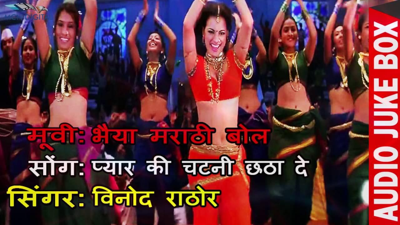 Pyar Ki Chatni Chata De Full Hot Item Song - Hindi Movie Bhaiya Marathi Bol