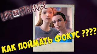 Life Is Strange эпизод 3 КАК ПОЙМАТЬ ФОКУС НА ФОТО/ ПОПАСТЬ В ФОТОГРАФИЮ